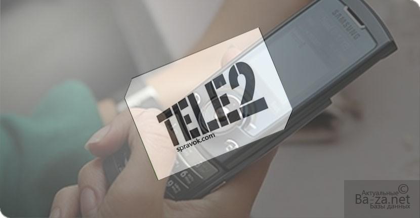 sms-tele2