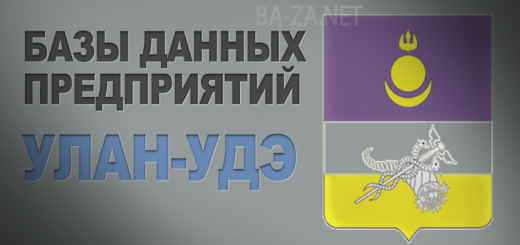 База данных предприятий города Улан-Удэ