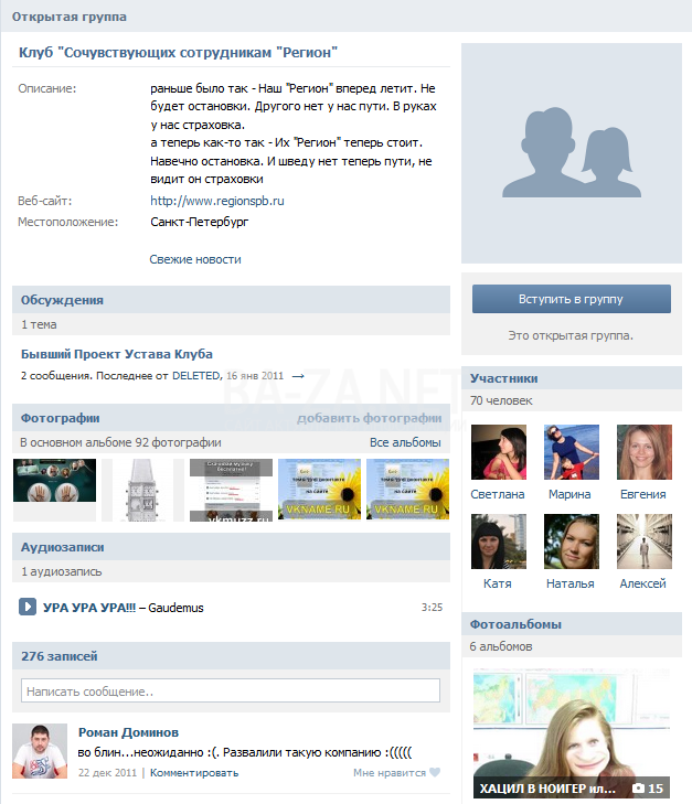 "База данных групп Вконтакте ( vk.com ) ""Сотрудник"""