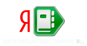 Иркутская область Яндекс.Справочник - Эксель / Excel формат