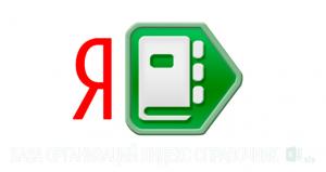 Калининградская область Яндекс.Справочник - Эксель / Excel формат