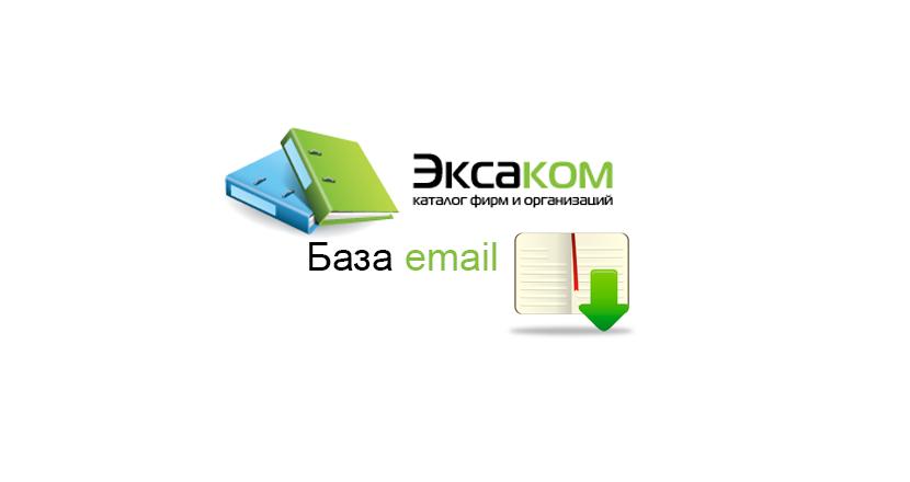 База организаций России с содержанием E-mail адресов каталога фирм exacom