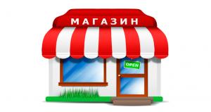 Реестр владельцев магазинов беспошлинной торговли