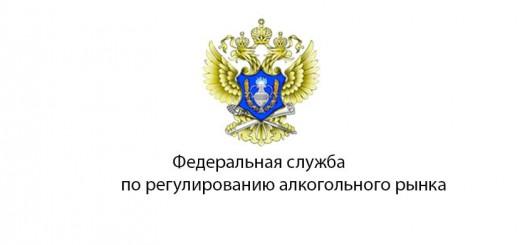 Росалкогольрегулирование государственный сводный реестр лицензий