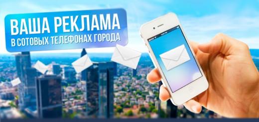 База номеров телефонов для смс рассылок