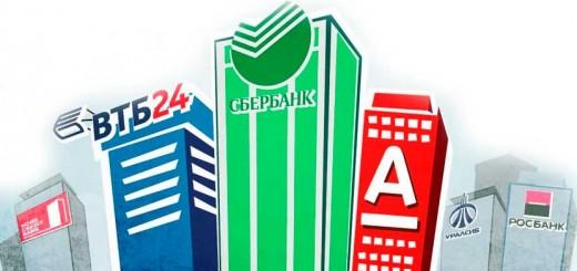 Ранжирование Российских банков