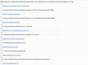 Открытые официальные государственные базы данных Украины