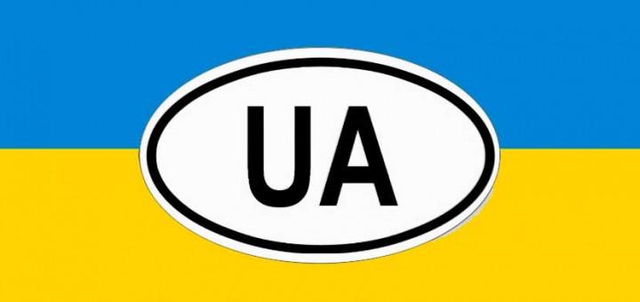ВЭД Таможня Украины за 2015 год