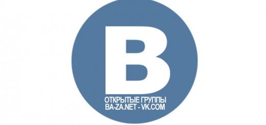 База групп VK.com с открытым комментированием для продвижения