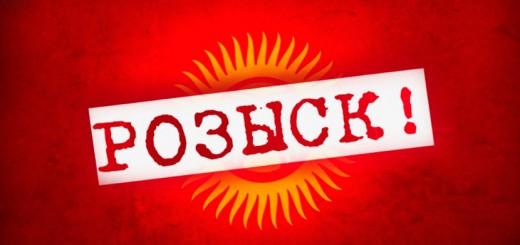 Кыргызстан розыск лиц 04.2016