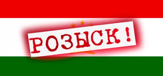 Таджикистан розыск лиц 04.2016