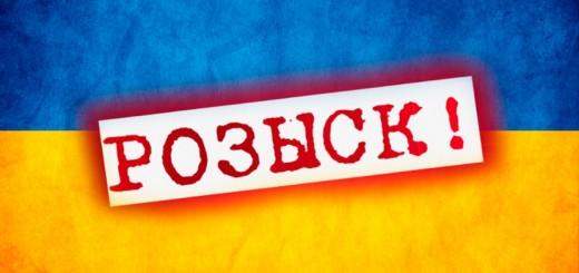 Украина - Розыск МВД 05.2016