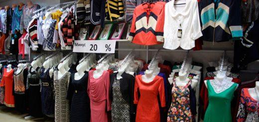 Магазины женской одежды и обуви г. Екатеринбург