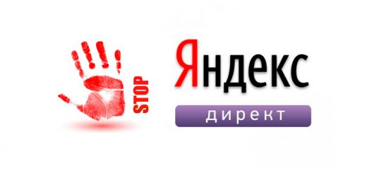 База стоп слов Yandex Direct