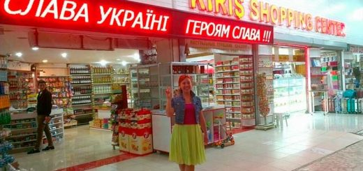 Украина. Магазины и общепит 2016