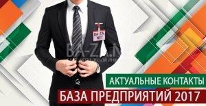 Астрахань база предприятий 2017