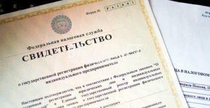 Действующие Индивидуальные Предприниматели г. Москва от 02.03.2017