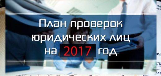 Плановые проверки юридических лиц на апрель 2017 года