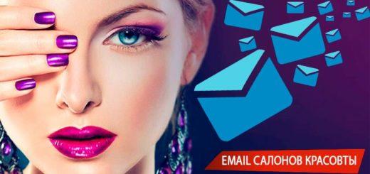 База Email ящиков - Салонов красоты РФ 2017
