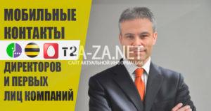 База мобильных телефонов - Директоров РФ