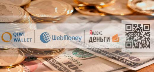 База пользователей электронных денег РФ - с мобильными телефонами.