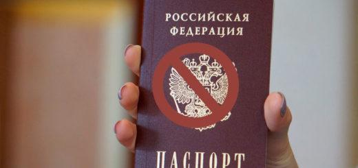 Недействительные российские паспорта 06.02.2018