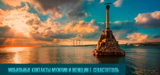 Мобильные контакты мужчин и женщин г. Севастополь (Крым).