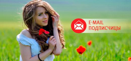 E-mail база подписчиц женского сайта