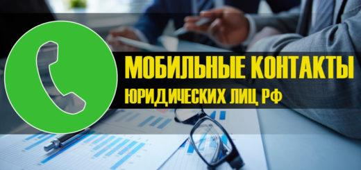 Мобильные контакты - Юридических лиц РФ