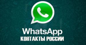 База контактов WhatsApp 2018