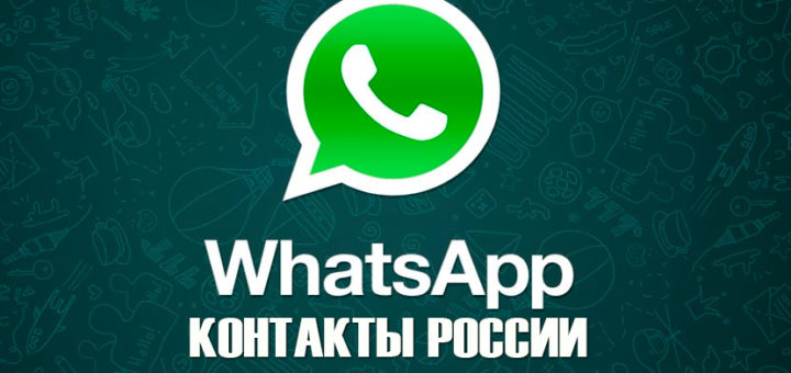 База контактов WhatsApp 2018